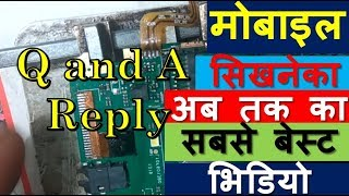 Mobile repairing Tips | आपके सावालका जबाब|| Mobile Q and A Reply |