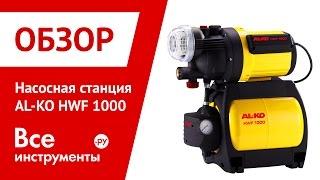 Відеоогляд насосної станції AL-KO HWF 1000