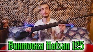 Винтовка Hatsan 125/Обзор и отстрел с витой и ГП 140/170 атм.
