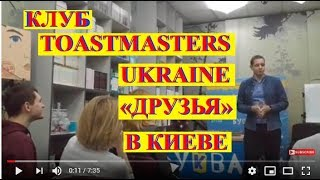 "Про Шри Ланку, Клуб ""Друзья"" Toastmasters, Kiev, Ukraine"