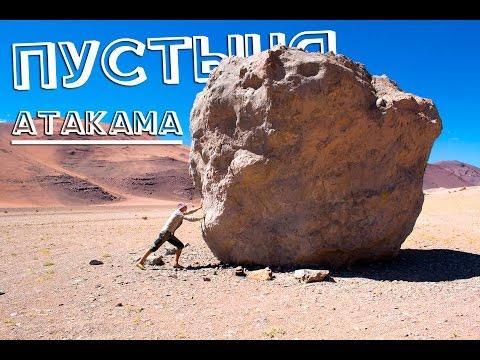 Пустыня Атакама - самое жаркое место на земле| ЧИЛИ