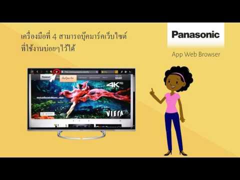 (How To) วิธีการใช้งาน App Web Browser บน SMART VIERA TV