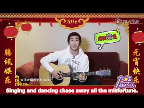 [ENGSUB] Aarif Lee Rahman Sing Happy New Year 2016 - 李治廷吉他翻唱《恭喜发财》