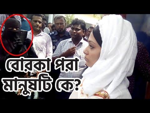 বোরকা পরে নারী সেজে মিন্নির ছবি তোলা মানুষটি কে? | jagonews24.com
