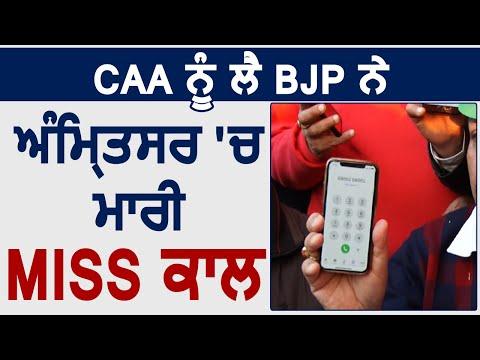 CAA को लेकर BJP ने Amritsar में चलाया Miss Call अभियान