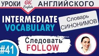 #41 Follow - следовать 📘 Intermediate vocabulary of synonyms | OK English