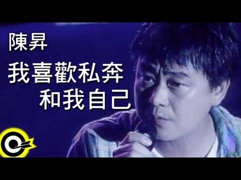 陳昇 Bobby Chen【我喜歡私奔和我自己 I like to elope with myself】Official Music Video