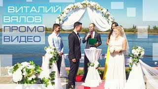 Ведущий на свадьбу в Москве Виталий Вялов!