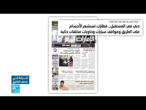 دبي في المستقبل.. قطارات تستشعر الأجسام على الطريق ومواقف سيارات ذكية  - نشر قبل 20 دقيقة