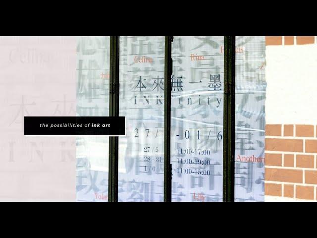 《本來無一墨》:欣賞水墨畫展,探討爭議課題,現代水墨面對全球失語,還可以走多遠?