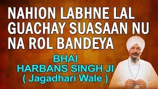 Bhai Harbans Singh (Jagadhri Wale) - Nahion Labhne Lal Guachay