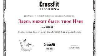 Crossfit Judges Course или Как стать судьей по КроссФит за час!