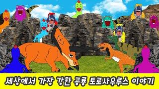 한국어ㅣ세상에서 가장 강한 공룡 토로사우루스 이야기! 공룡이름 맞추기, 어린이 공룡만화ㅣ꼬꼬스토이