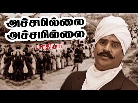 அச்சமில்லை!! அச்சமில்லை!!  Achamillai  Bharathiyar Padalgal  Tamil Nursery Rhymes