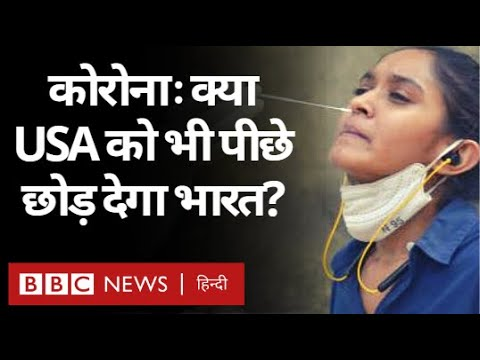 Coronavirus India Update : India में Corona Virus के मामले 50 लाख के पार पहुंचे. (BBC Hindi)