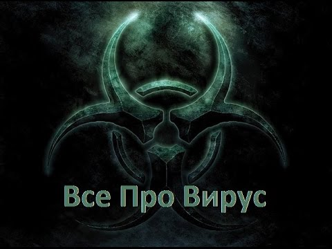 Империя Вирусов (Empire Of Viruses)