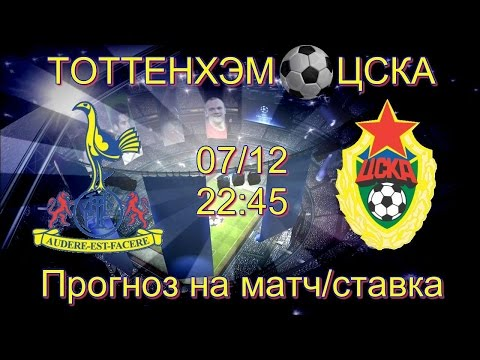 Тоттенхэм - ЦСКА смотреть онлайн , видео