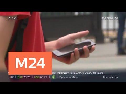 """""""Московский патруль"""": сотовые телефоны хотят защитить от кражи - Москва 24"""