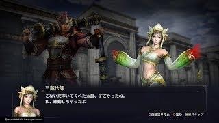 PS4版『無双OROCHI3』の三蔵法師×太史慈の友好度イベント集です。 無双O...