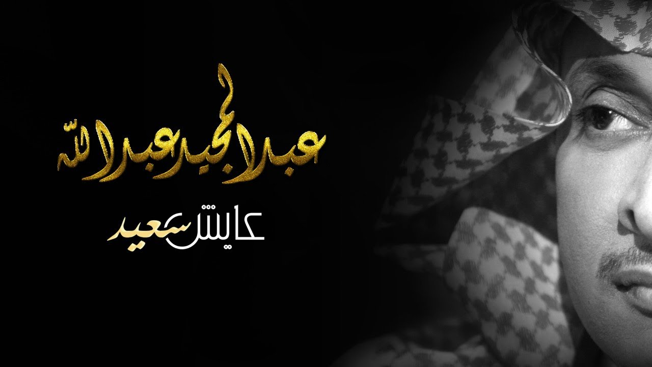 عبد المجيد عبد الله - عايش سعيد (حصرياً) | 2018 #1