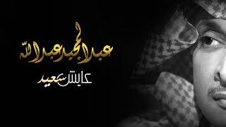 عبد-المجيد-عبد-الله-عايش-سعيد-حصريا-2018
