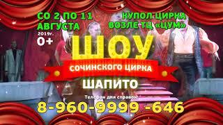 Бердск, встречай цирк шапито с новым SHOW проектом «МАСКА»!