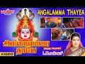 Angalamma Thaye / Amman Song / Aadi Maasam  - முத்துமணி மாரியம்மன் / L R.ஈஸ்வரி