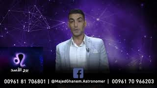 الأبراج مع عالم الفلك مجد غانم - 22 كانون الثاني٢٠١٨- Episode 2