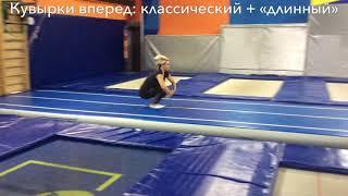 Акробатика (первый этап обучения)