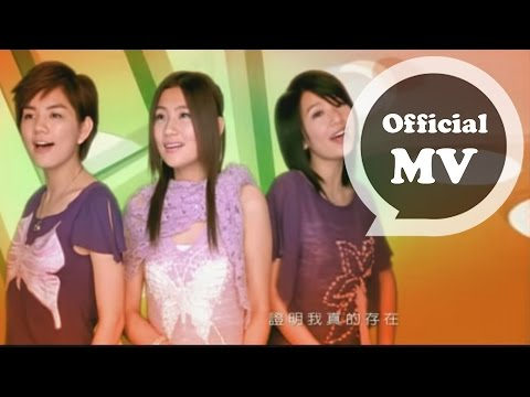 S.H.E [Always on my mind] Official MV