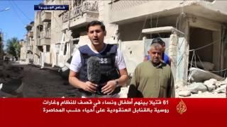 الغارات الروسية والسورية تحصد أرواح العشرات في حلب