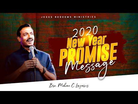 புத்தாண்டு வாக்குத்தத்த செய்தி - 2020 | New Year Promise Message | Bro.Mohan C Lazarus