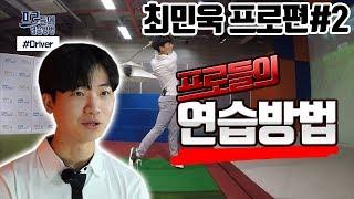 [프로들의 연습방법] 최민욱 프로의 연습법 (3번/5번…
