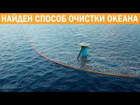 Смотреть 22 Летний Парень собрал 30$ млн на свою Идею для Очистки Океана онлайн