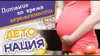Правильное питание во время беременности | Детонация