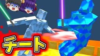 【ゆっくり実況】世界一ヤバすぎるチート!?普通では絶対にありえない爆笑ゲーム!!【たくっち】 thumbnail