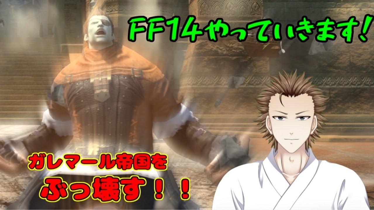 【Vtuber】FF14やっていきます! #18【FF14】