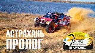 Первый день гонки Золото Кагана 2018 (Астрахань). Пролог. Супротек Рейсинг