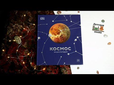 Энциклопедия КОСМОС 8+| Детская книжная полка