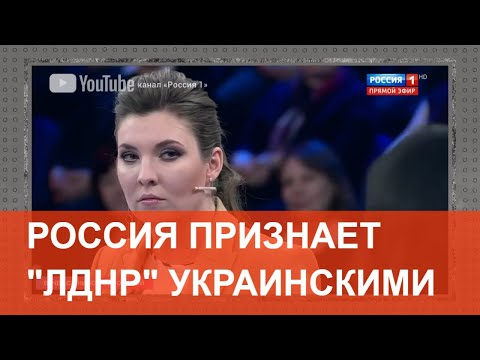 "Россия признаёт ""ЛДНР"" украинскими!"