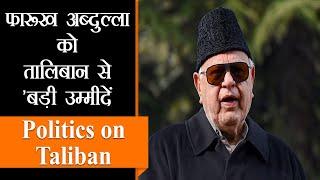 Afghanistan में Good Governance देगा Taliban: Farooq Abdullah I Migrants के लिए Kashmir में Portal