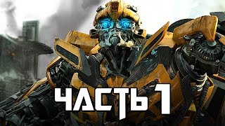 Transformers: Rise of the Dark Spark Прохождение - Часть 1 - Тёмная Искра