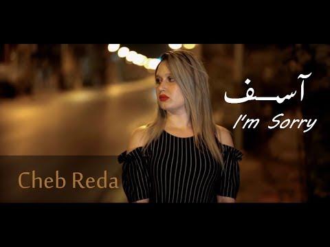 Cheb Reda - Im Sorry Vidéos Clip 2018 الشاب رضا - آســـــــــف