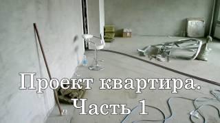 видео Планируем ремонт в новостройке