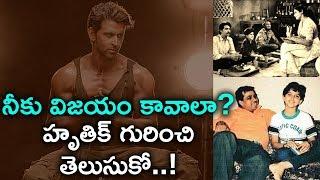 హృతిక్ రోషన్ బయోగ్రఫీ | An Inspirational Story of Hrithik Roshan |Hrithik Roshan Biography in Telugu