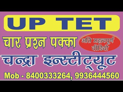 UP TET IMPORTANT VIDEO/UPTET VIDEO/UPTET HINDI CLASS/UPTET HINDI VIDEO/UPTET HINDI/SANDHI FOR UPTET/