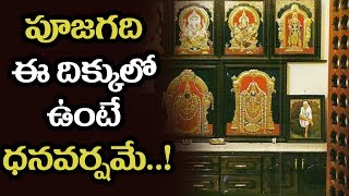 Where to place the pooja room in your home | telugu vastu tips | mana tv