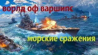 World of Warships. Военно морские сражения. Смотреть ворлд оф варшипс.