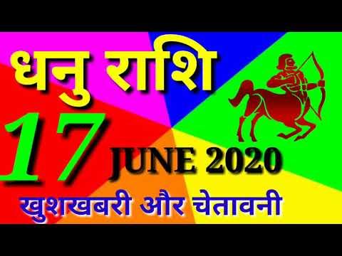 Dhanu Rashi 17 June  2020 |धनु राशि का आज का राशिफल Sagittariushoroscpe