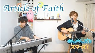 【あんスタ】Article of Faith / Knights covered by LambSoars